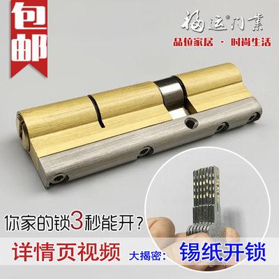 进户入户大门纯铜超C级叶片通用型家用防盗门锁芯锁子铜钥匙福运