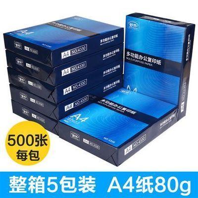69整箱包邮a4纸打印白纸70克g草稿纸500张包A4多功能静电复印纸