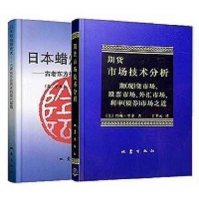 新版 正版现货包邮 日本蜡烛图技术 + 期货市场技术分析 全2册