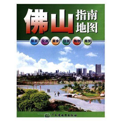 佛山指南地图 广东省佛山市中心城区图 商务交通旅游 2019新