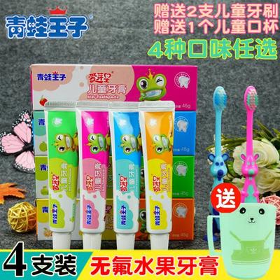 青蛙王子儿童牙膏45g*4支草莓防蛀牙换牙期水果食品级送牙刷杯子