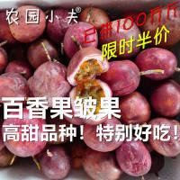 【亏本现货】云南百香果皱果花果热带水果批发5斤一整箱独立包装