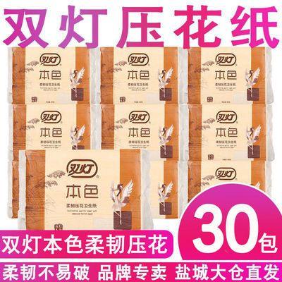 30包/10包双灯本色柔韧压花卫生纸400层厕纸平板草纸实惠家用整箱