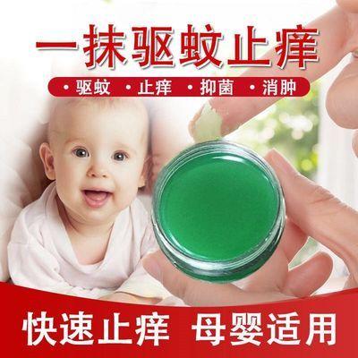 艾草止痒驱蚊膏防蚊虫叮咬蚊子药婴幼儿童消肿一抹灵皮肤瘙痒药膏
