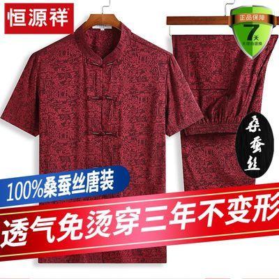 恒源祥100%桑蚕丝唐装男短袖套装中老年人夏中国风盘扣真丝绸爷爷