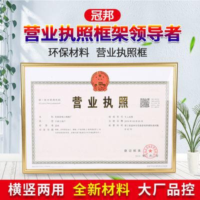 A3A4新版工商营业执照框三证合一摆台食品经营许可框烟草专卖相框