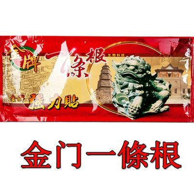 台湾原装正品金牌金门一条根精油贴布油膏缓解腰背肩膀脖颈椎酸痛