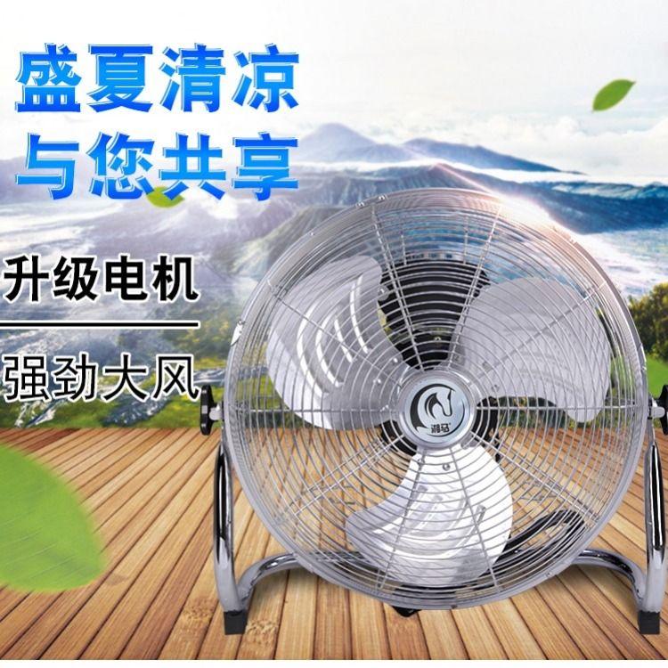 工业电风扇落地扇大风量趴地扇强力家用强风工地商用大风扇工厂