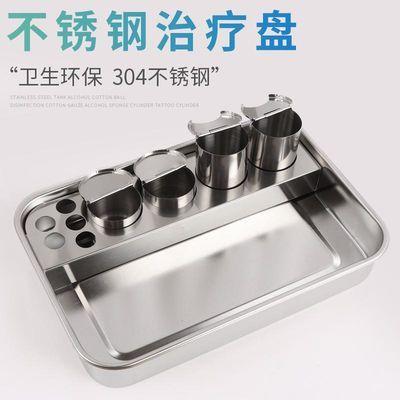 医用治疗盘不锈钢医疗器械手术用器具可拆消毒换药纹绣盘托盘方盘