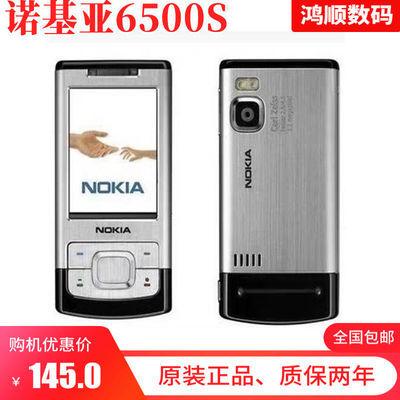 诺基亚6500S 金属滑盖按键经典怀旧超长待机耐用学生备用老人手机