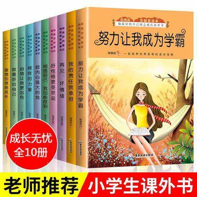 全10本励志书籍小学生必读成长故事书儿童读物课外书四五六三年级