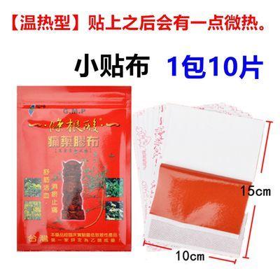 一条根 台湾原装正品金门仙峰一条根电气石贴布酸痛药胶布