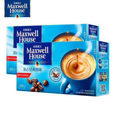 【特价】麦斯威尔三合一速溶咖啡粉特浓原味奶香60条装*2盒装学生
