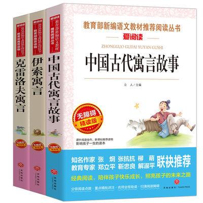 中国古代寓言故事 伊索寓言 克雷洛夫寓言/快乐读书吧三年级下册