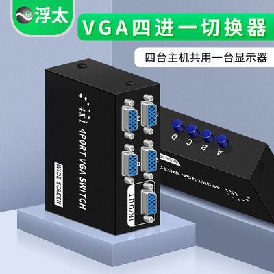 vga切换器四进一出电脑VGA共享显示器4进1出切换画面分屏器多屏幕