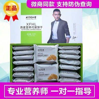 北京同仁堂幸福狐狸XFHL燕麦营养代餐饼干同仁堂燕麦饼干微商同款