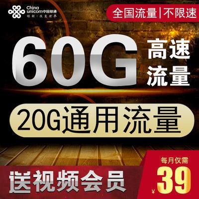 流量卡无限流量不限速手机卡电话卡上网卡联通腾讯大王卡赠送会员