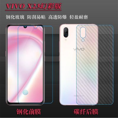 vivo X23幻彩版手机钢化膜屏幕贴膜防爆防摔膜屏保膜前后膜高清膜