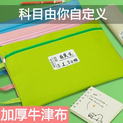 学生科目分类袋课本收纳袋文件袋帆布拉链袋A4双层大容量手提学生