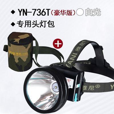 雅尼736头灯强光充电头戴式手电筒夜钓户外LED远光矿灯