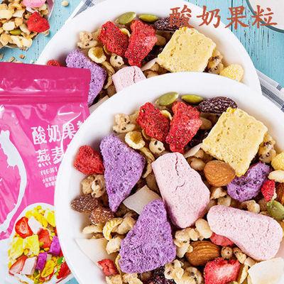 酸奶果粒麦片即食干吃非脱脂烘焙水果坚果燕麦片早餐速食懒人食品