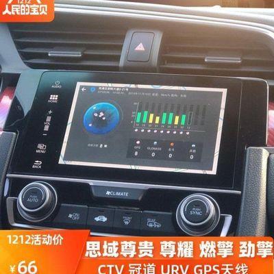 天线16CRV款全系尊贵GPS导航定位专用卫星本田思域尊耀20-天线gps