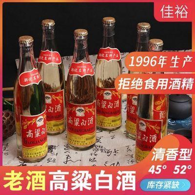 76505/纯粮食陈年收藏老酒整箱90年代清仓特价 96年高粱白45度白酒瓶装