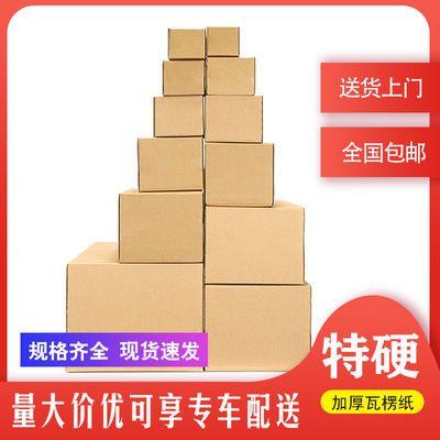 工厂批发邮政纸箱物流打包搬家纸盒子快递打包加厚加硬纸箱子定做