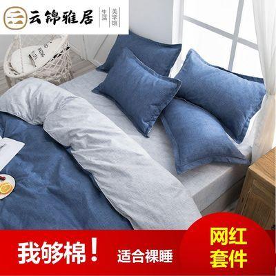 床上四件套网红款床单被套单双人亲肤磨毛学生宿舍三件套床上用品