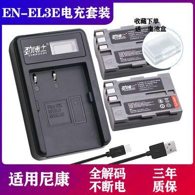 劲博士EN-EL3e电池for尼康D90 D70 D80 D300S D700 D200相机充电