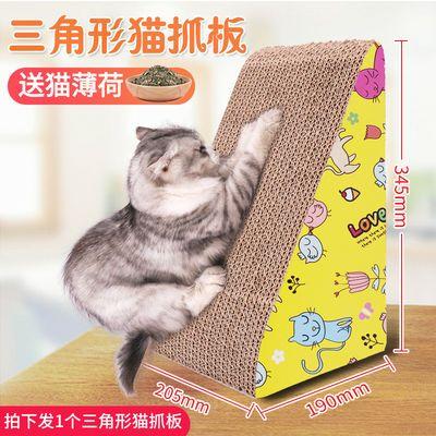 猫抓板磨爪器猫爪板瓦楞纸猫抓垫猫咪玩具磨抓板猫窝玩具猫咪用品