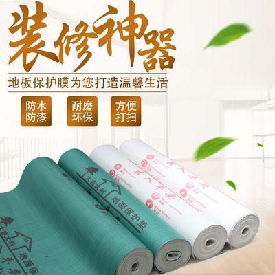 定制家用装修地面地砖瓷砖保护膜PVC防护膜成品地垫保护地板垫