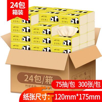 24包30包40包竹浆本色抽纸批发整箱家庭装纸巾家用餐巾纸面巾纸