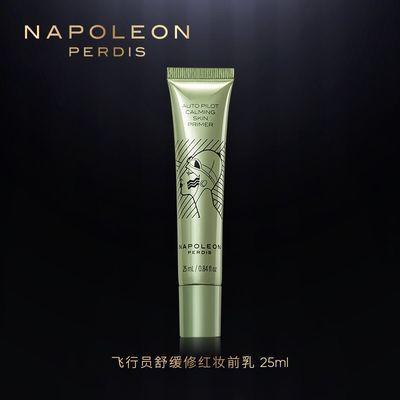 澳大利亚Napoleon Perdis拿破仑飞行员妆前乳隔离小绿管25ML