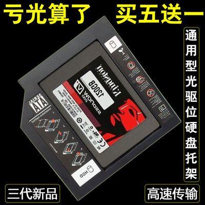 。笔记本光驱位硬盘托架机械SSD固态12795mmSATA3通用联想华硕等