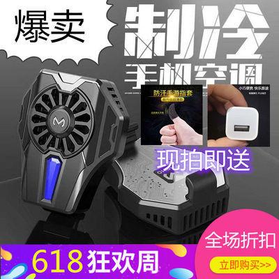 手机散热器背夹半导体制冷降温神器吃鸡游戏用无线风扇散热便携式
