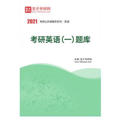 2021年考研英语(一)题库【共407题】