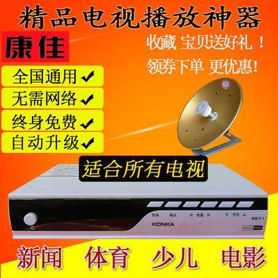 正版户户可用接收机高清电视天线全套通用免定位插卡小锅盖机顶盒