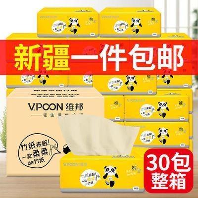 45包/30包 新疆包邮抽纸巾 维邦竹浆本色抽纸批发整箱 家庭装纸抽