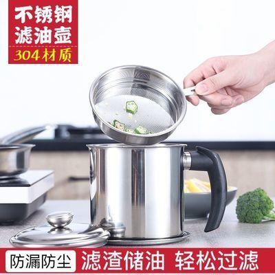 加厚304不锈钢滤油壶带盖带滤网滤油杯厨房储油罐过滤杯滤渣器