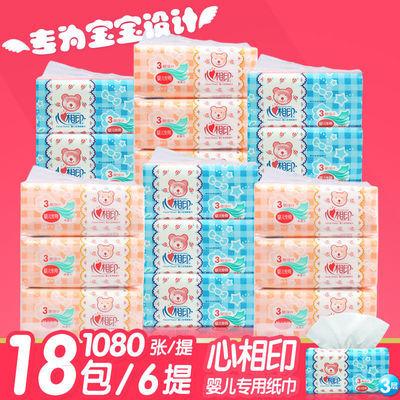【婴儿专用】心心相印婴儿抽纸宝宝口水巾3层120抽18包家用整箱