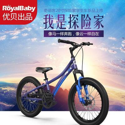 优贝儿童自行车6-10岁小孩自行车20寸超轻铝合金儿童单车