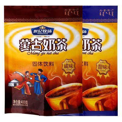 【特价】世纪牧场蒙古奶茶粉400克袋装甜味咸味包邮内蒙奶茶粉批