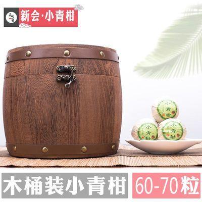 小青柑12年宫廷普洱茶新会柑普茶陈皮普洱桔普茶熟茶叶木桶礼盒装