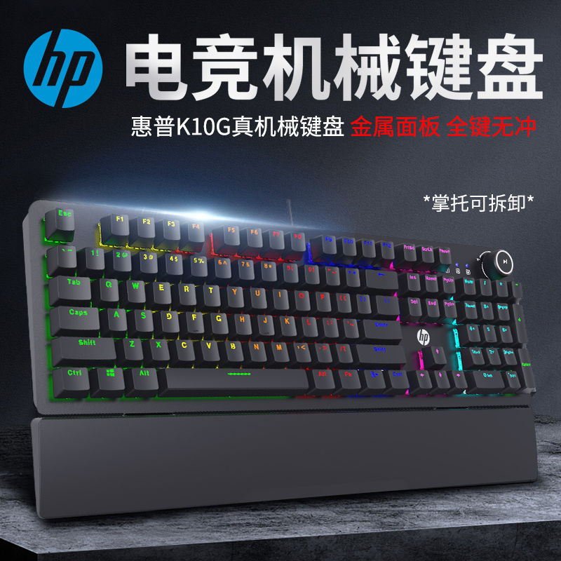 全尺寸背光,带手托,多轴体:HP惠普 电竞机械键盘 K10G
