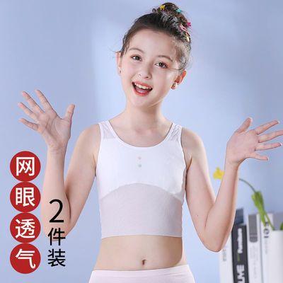女孩发育期小背心第一阶段儿童女童内穿打底纯棉小学生成长内衣夏
