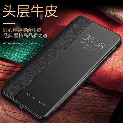 华为P30pro真皮手机壳/mate30pro/P30素皮保护套翻盖式素皮保护壳
