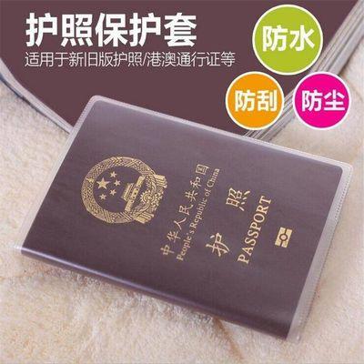 旅行护照保护套透明防水旅行通行证件壳护照包机票护照夹收纳