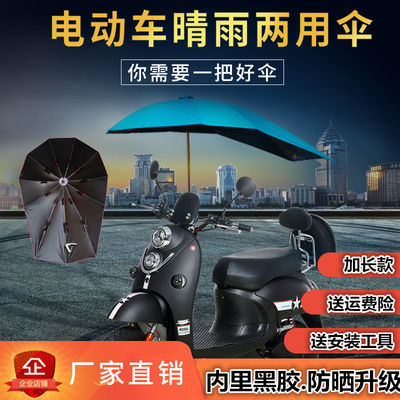 电动摩托车遮阳蓬棚电瓶车遮阳伞挡雨棚防晒罩踏板自行车挡风黑胶