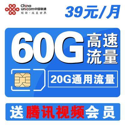 流量卡无限流量卡不限速手机卡电话卡上网卡联通腾讯大王卡送会员